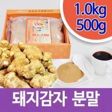국내산 돼지감자 가루 홍국우 분말 1kg 500g