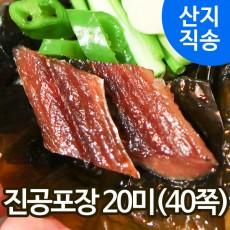 유성일등덕장 구룡포 반손질 과메기 20미(40쪽)/산지직송